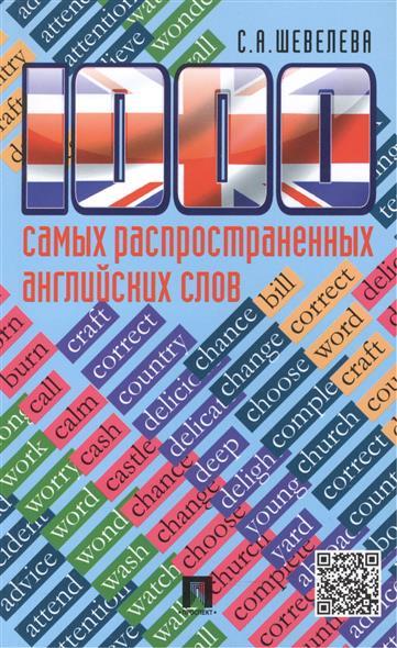 Книга 1000 самых распространенных английских слов. Шевелева С.