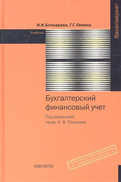 Бухгалтерский финансовый учет. Учебник