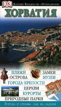 Хорватия ISBN: 9785170673766