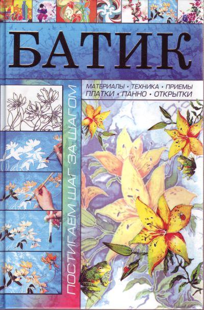 Книга Батик. Эм А.