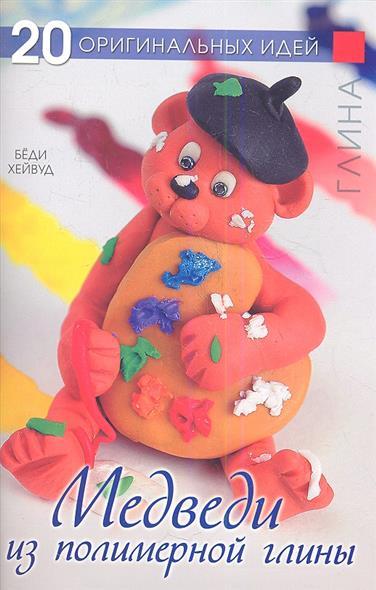 Медведи из полимерной глины. 20 оригинальных идей