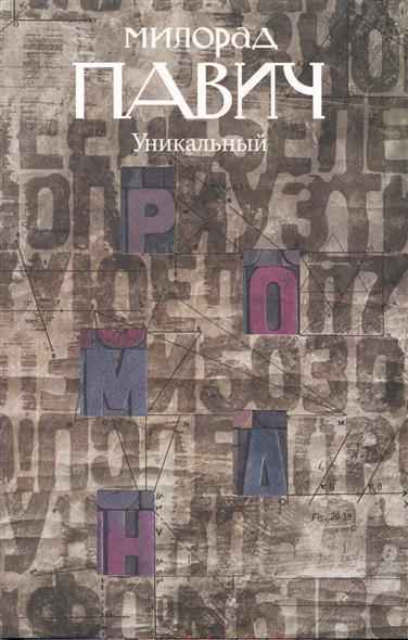 Уникальный роман Роман-дельта