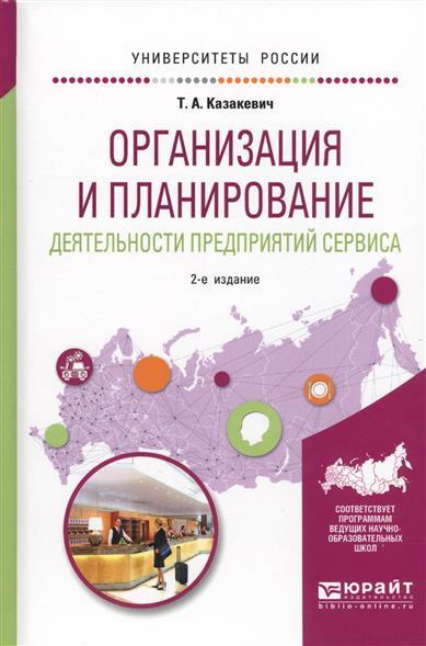Казакевич Т.: Организация и планирование деятельности предприятий сервиса. Учебное пособие для вузов