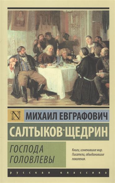 Салтыков-Щедрин М. Господа Головлевы