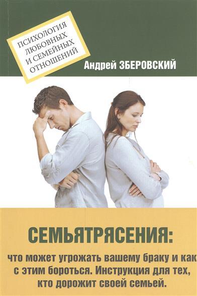 Семьятрясение: что может угрожать вашему браку и как с этим бороться. Инструкция для тех, кто дорожит своей семьей