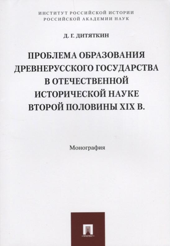 Проблема образования древнерусского государствав отечественной исторической науке второй половины XIX в. Монография