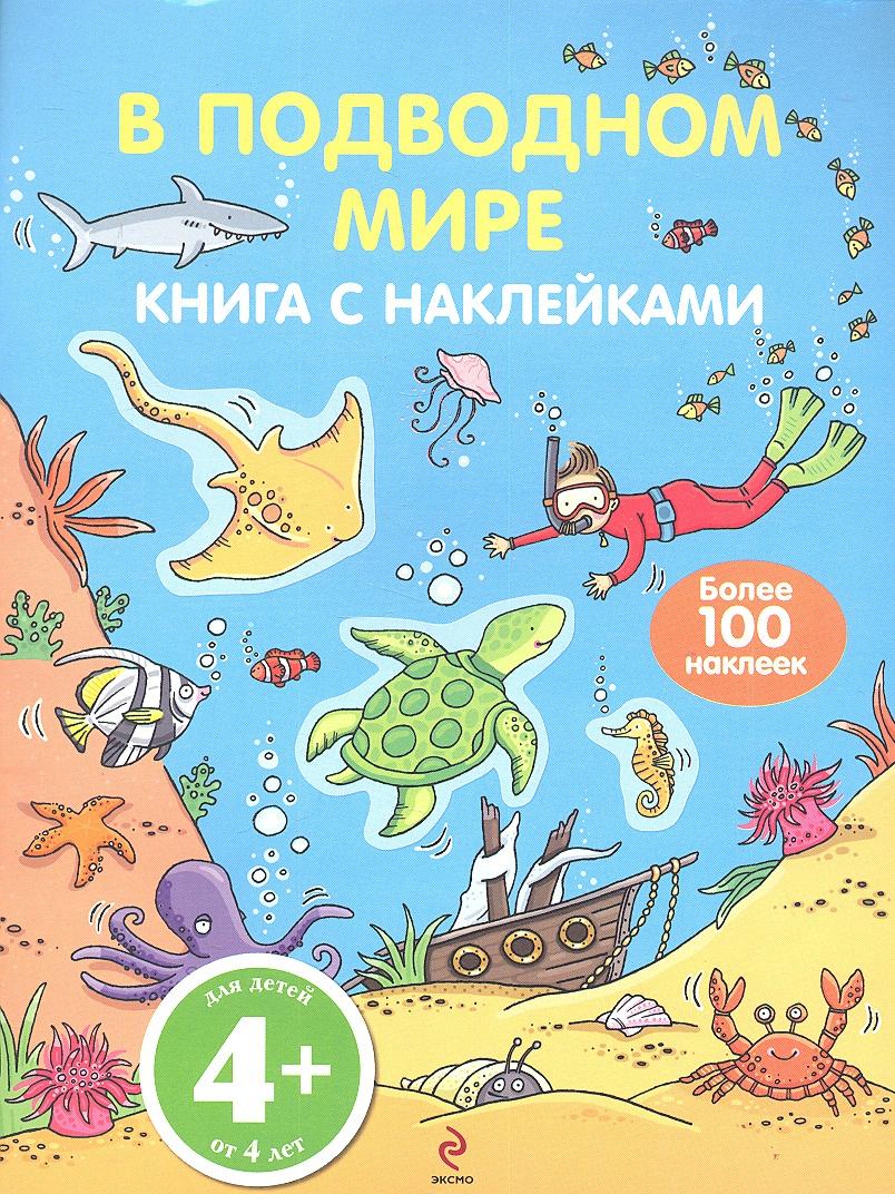 Цветкова Н. (пер.) В подводном мире sofia the first софия в подводном мире