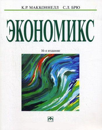 Экономикс Принципы проблемы и политика т.1 / 2тт