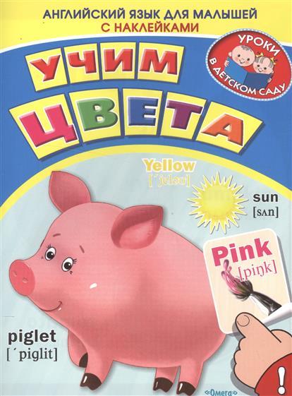 Английский язык для малышей. Учим цвета. Книжка с наклейками