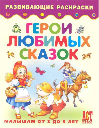 КР Герои любимых сказок