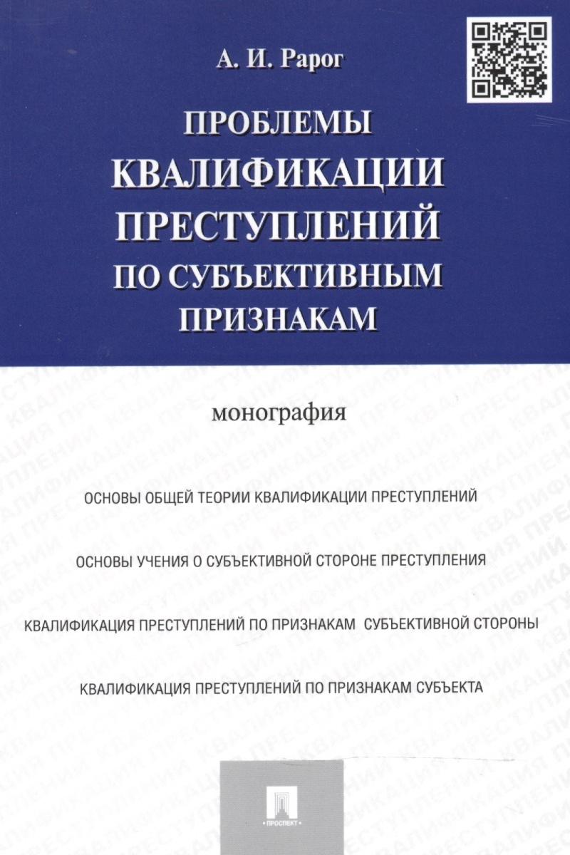 Проблемы квалификации преступлений по субъективным признакам: монография