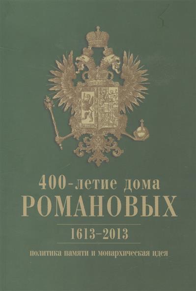 400-летие дома Романовых: политика памяти и монархическая идея. 1613-2013