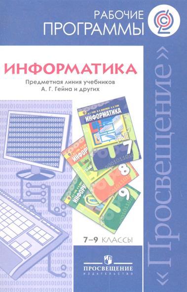 Информатика. Рабочие программы. Предметная линия учебников А.Г. Гейна и других. 7-9 классы. Пособие для учителей общеобразовательных учреждений