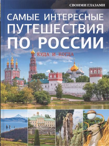 Климова О. (ред.) Самые интересные путешествия по России. Куда и когда