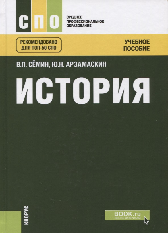 История Учебное пособие