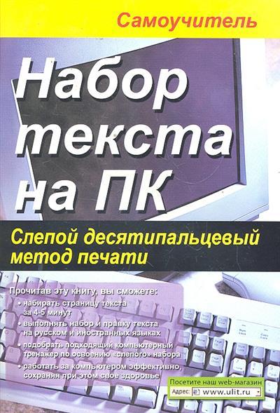 Набор текста на ПК Слепой десятипальцевый метод печати...