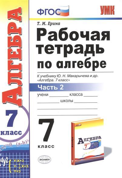 Рабочая тетрадь по алгебре. 7 класс: часть 2. К учебнику Ю.Н. Макарычева и др.