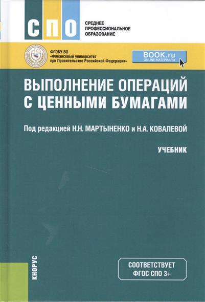 Выполнение операций с ценными бумагами. Учебник