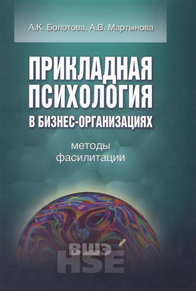 Прикладная психология в бизнес-организациях. Методы фасилитации