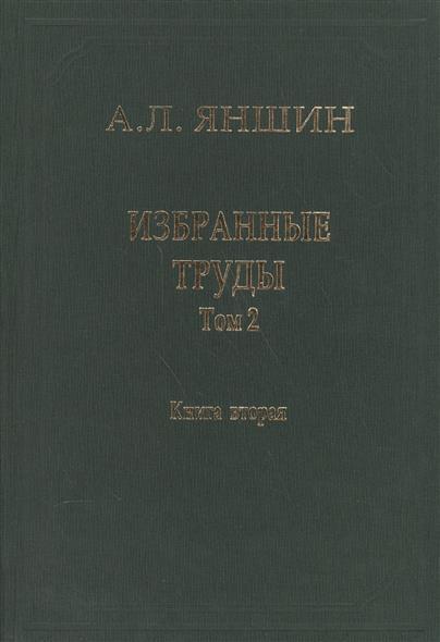 Избранные труды. В двух книгах. Том 2. Теоретическая тектоника и геология. Книга вторая