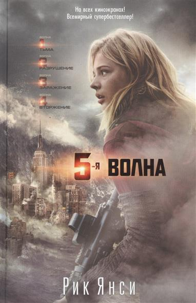 Янси Р. 5-я волна ISBN: 9785389106970 sometimes i lie