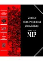 Большая илл. энциклопедия Русскiй мiр т.5 ISBN: 9785359000062