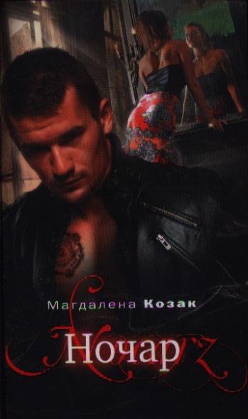 Козак М. Ночар