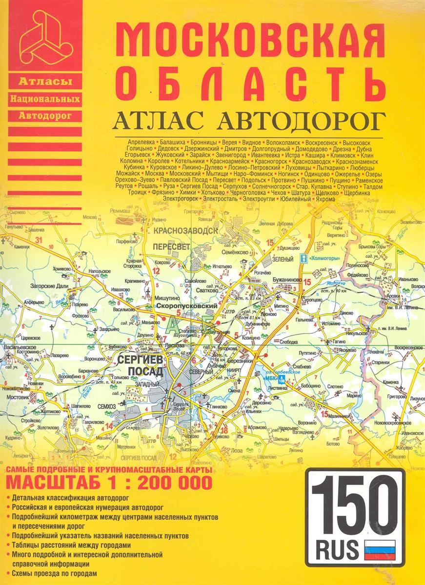 Атлас а/д Московская область