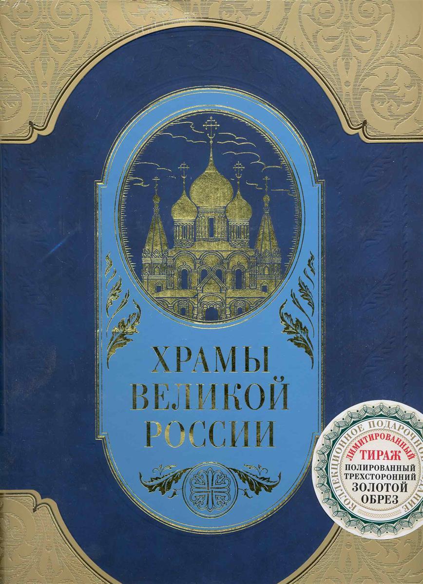 Минаков С. Храмы великой России цена 2017