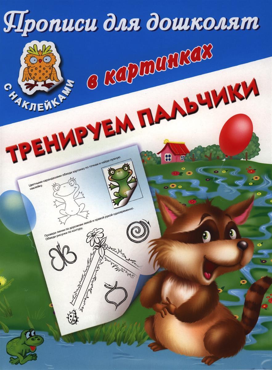 Дмитриева В. (сост.) Тренируем пальчики ISBN: 9785170824588 дмитриева в сост принцессы isbn 9785171079994