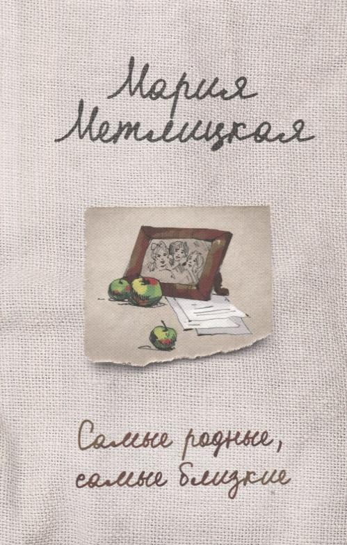 Метлицкая М. Самые родные, самые близкие метлицкая м на круги своя