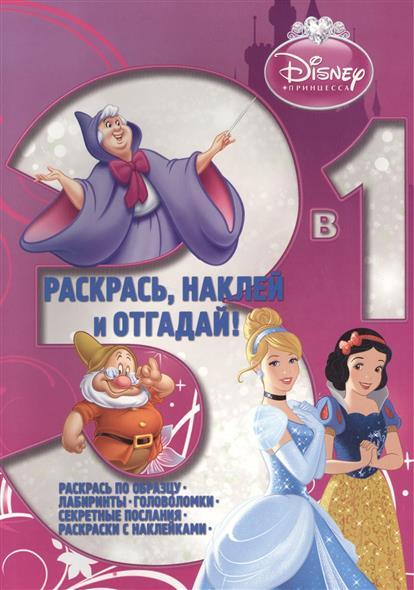 Баталина В. (ред.) Раскрась, наклей и отгадай! 3 в 1 РН03-1 № 1302 (Принцессы)
