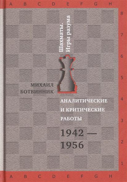 Ботвинник М. Аналитические и критические работы. 1942-1956 лонгслив printio битлз
