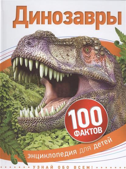 Джонсон Дж., Кэй Э., Паркер С. Динозавры. Энциклопедия для детей