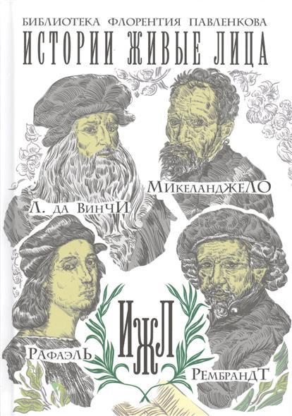 Филиппов М., Бриллиант С., Калинина А. Леонардо да Винчи. Микеланджело. Рафаэль. Рембрандт ISBN: 9785386089528