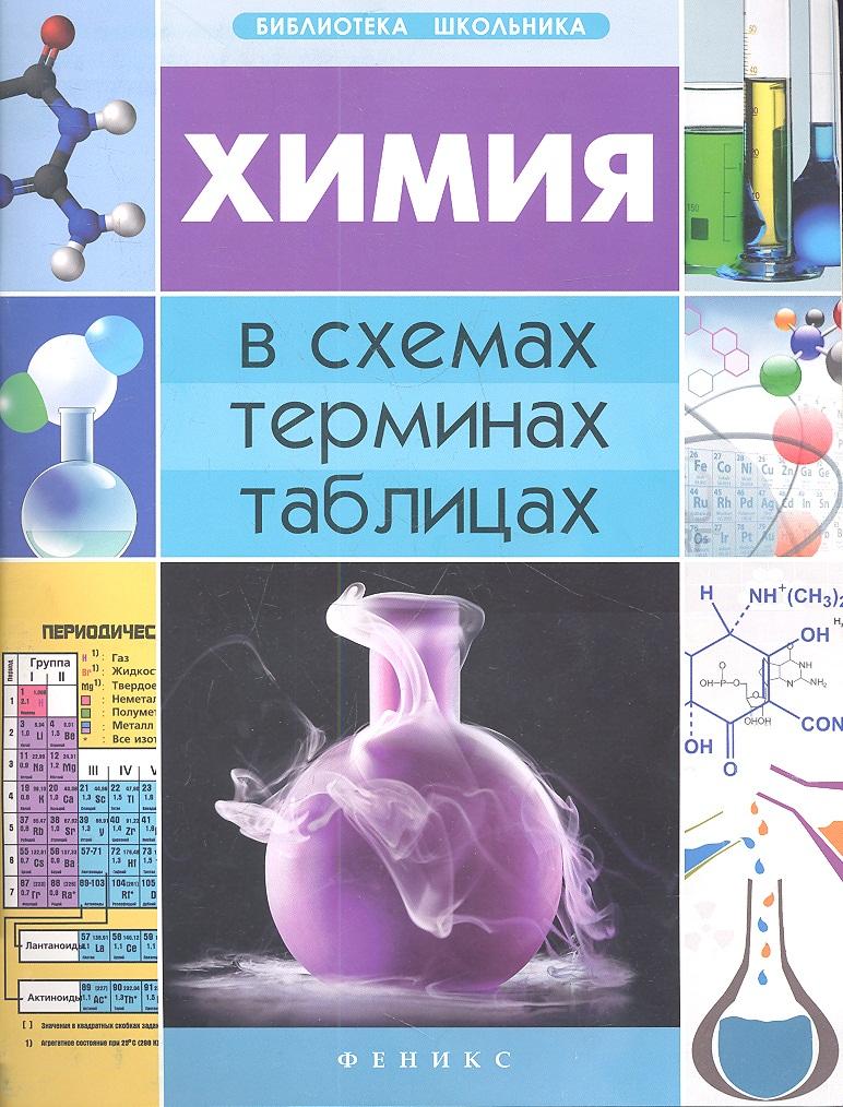 Варавва Н. Химия в схемах, терминах, таблицах железняк м дерипаско г биология в схемах терминах таблицах