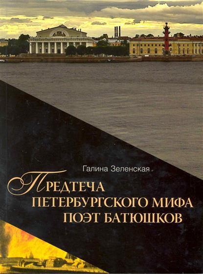 Предтеча Петербургского мифа поэт Батюшков кн.1