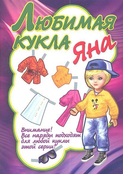 Любимая кукла Яна
