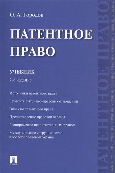 Патентное право. Учебник