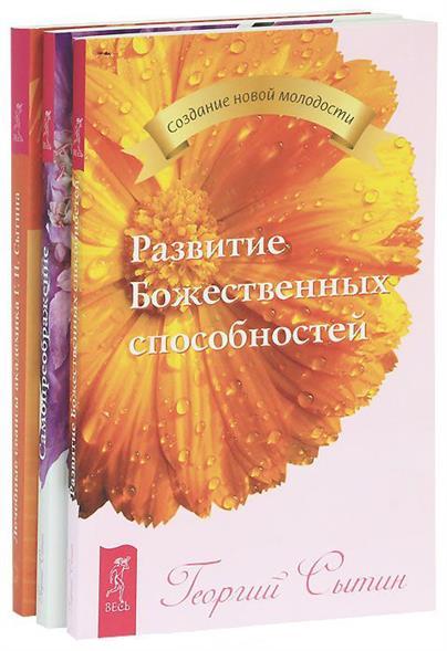 Лечебные сеансы + Самопреображение + Развитие Божественных способностей (Комплект из 3 книг)