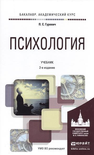 Гуревич П. Психология. Учебник гуревич п культурология