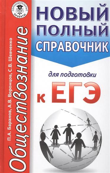 Обществознание. Новый полный справочник для подготовки к ЕГЭ