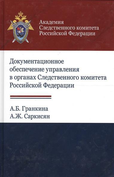 Документальное обеспечение управления в органах Следственного комитета Российской Федерации