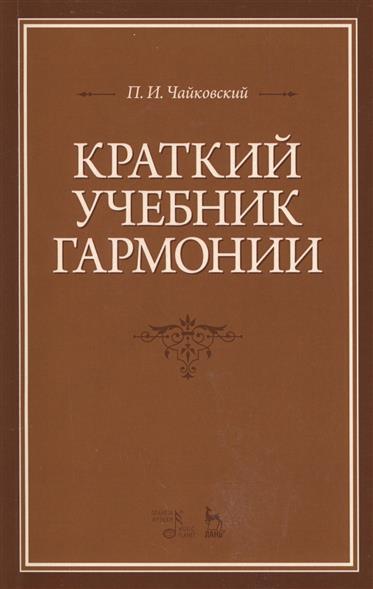 Краткий учебник гармонии
