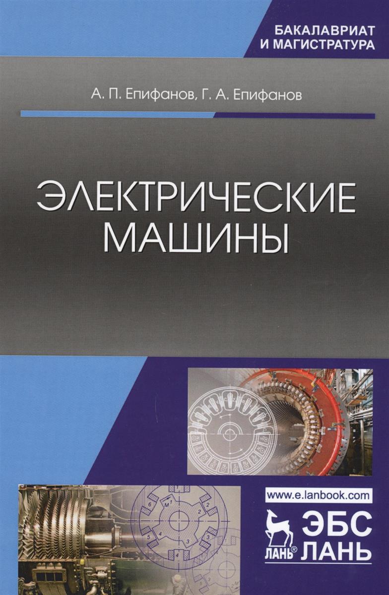 Епифанов А., Епифанов Г. Электрические машины. Учебник