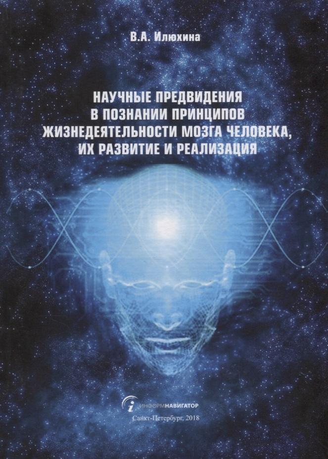 Илюхина В. Научные предвидения в познании принципов жизнедеятельности мозга человека, их развитие и реализация