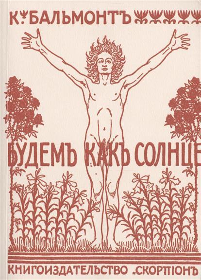 Будемъ какъ Солнце. Книга Символовъ. Репринтное издание книги 1903 года