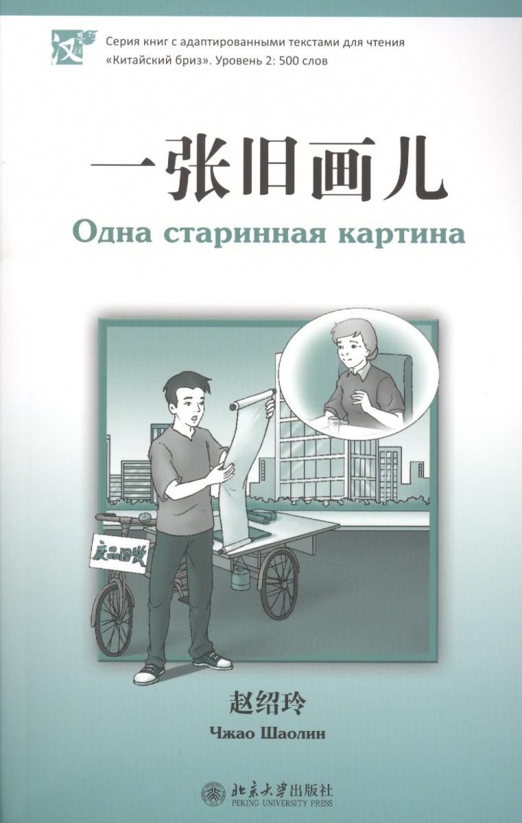 Чжао Шаолин Одна старинная картина (книга на китайском языке) чжао шаолин потанцуем книга на китайском языке