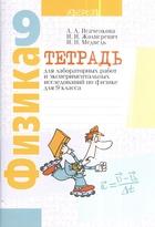Тетрадь для лабораторных работ и экспериментальных исследований по физике для 9 класса. Пособие для учащихся общеобразовательных учреждений с русским языком обучения. 5-е издание