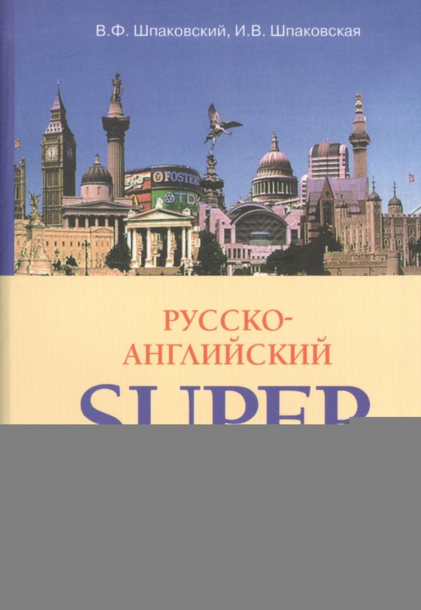 Шпаковский В. Русско-английский суперразговорник